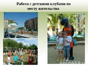 Работа с детскими клубами по месту жительства