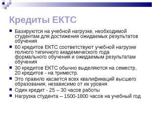 Кредиты EКТС Базируются на учебной нагрузке, необходимой студентам для достижени