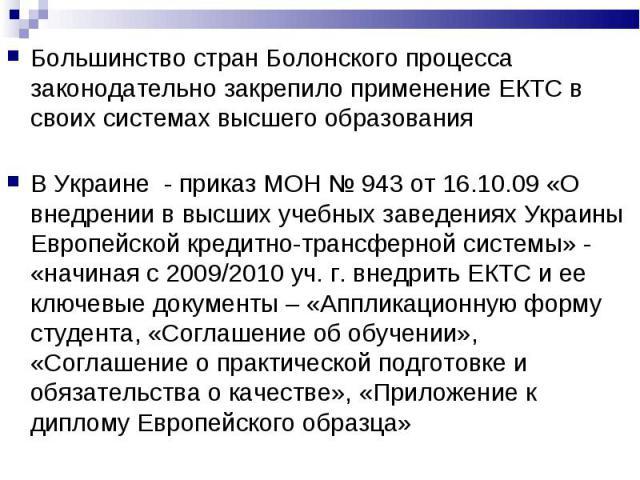 Большинство стран Болонского процесса законодательно закрепило применение ЕКТС в своих системах высшего образования В Украине - приказ МОН № 943 от 16.10.09 «О внедрении в высших учебных заведениях Украины Европейской кредитно-трансферной системы» -…