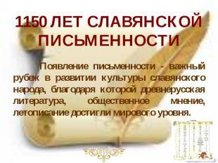 1150 ЛЕТ CЛАВЯНСКОЙ ПИСЬМЕННОСТИ Появление письменности - важный рубеж в развити