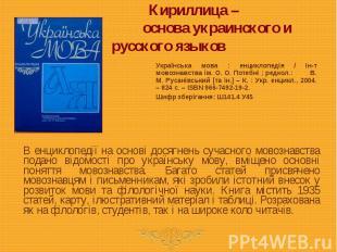 Українська мова : енциклопедія / Ін-т мовознавства ім. О. О. Потебні ; редкол.: