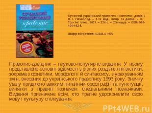 Сучасний український правопис : комплекс. довід. / Л. І. Нечволод. – 3-тє вид.,