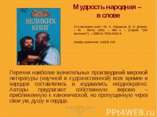 Сто великих книг / Ю. А. Абрамов, В. Н. Демин. – М. : Вече, 2001. – 480 с. – (Се