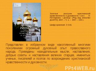 Золотые россыпи христианской нравственности и духовности / сост. Н. Почтаренко.