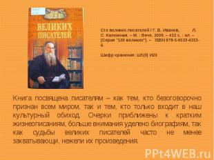 Сто великих писателей / Г. В. Иванов, Л. С. Калюжная. – М. : Вече, 2009. – 432 с