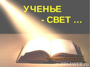 УЧЕНЬЕ- СВЕТ …© Отдел научной информационно-библиографической деятельности