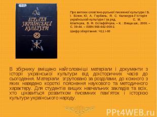 Про витоки слов'яно-руської писемної культури / Б. І. Білик, Ю. А. Горбань, Я. С