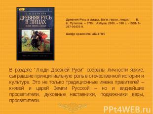 Древняя Русь в лицах. Боги, герои, люди / Б. Н. Путилов. – СПб. : Азбука, 2000.