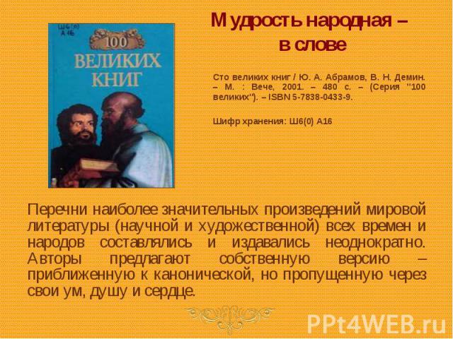 Сто великих книг / Ю. А. Абрамов, В. Н. Демин. – М. : Вече, 2001. – 480 с. – (Серия \