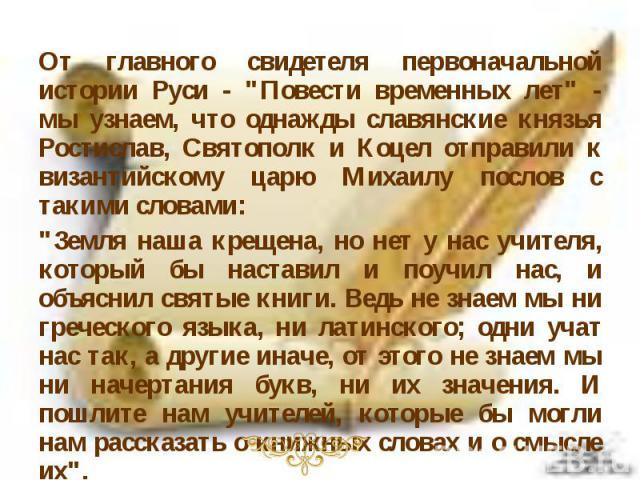 От главного свидетеля первоначальной истории Руси - \
