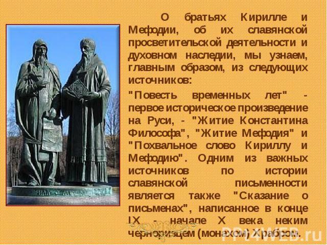 О братьях Кирилле и Мефодии, об их славянской просветительской деятельности и духовном наследии, мы узнаем, главным образом, из следующих источников: \