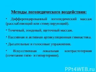 Методы логопедического воздействия: Дифференцированный логопедический массаж (ра