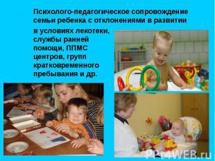 Психолого-педагогическое сопровождение семьи ребенка с отклонениями в развитии в
