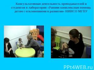 Консультативная деятельность преподавателей и студентов в лаборатории «Ранняя ко