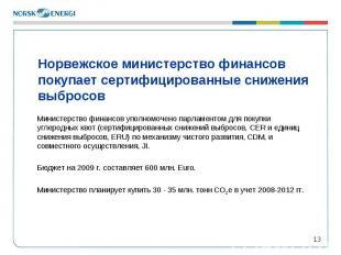 * Министерство финансов уполномочено парламентом для покупки углеродных квот (се