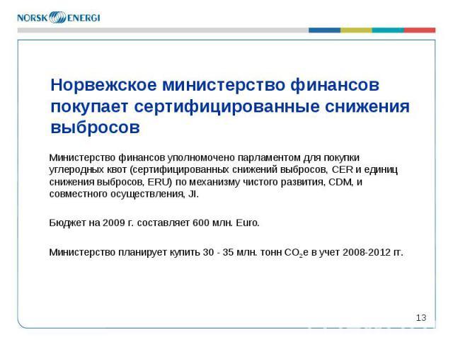 * Министерство финансов уполномочено парламентом для покупки углеродных квот (сертифицированных снижений выбросов, CER и единиц снижения выбросов, ERU) по механизму чистого развития, CDM, и совместного осуществления, JI. Бюджет на 2009 г. составляет…