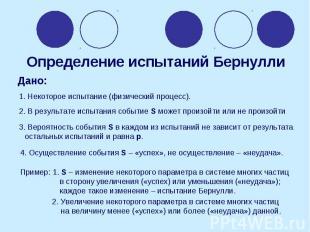 Дано: 1. Некоторое испытание (физический процесс). 2. В результате испытания соб