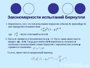 1. Вероятность того, что в n испытаниях Бернулли событие S произойдет k раз опре