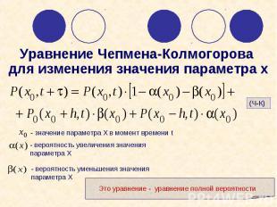 Уравнение Чепмена-Колмогорова для изменения значения параметра х Это уравнение -