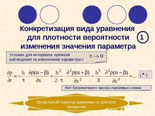 Условие для интервала времени наблюдения за изменением параметра х Предельный пе
