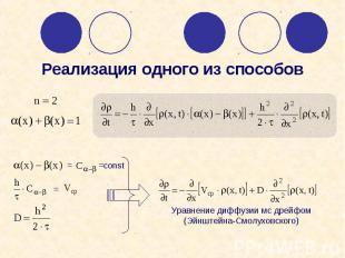 = =const = Уравнение диффузии мс дрейфом (Эйнштейна-Смолуховского) Реализация од