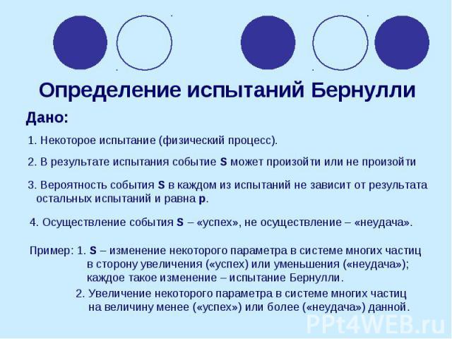 Дано: 1. Некоторое испытание (физический процесс). 2. В результате испытания событие S может произойти или не произойти 3. Вероятность события S в каждом из испытаний не зависит от результата остальных испытаний и равна p. 4. Осуществление события S…