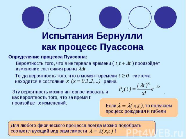 Испытания Бернулли как процесс Пуассона Определение процесса Пуассона: Вероятность того, что в интервале времени ( ) произойдет изменение состояния равна . Тогда вероятность того, что в момент времени система находится в состоянии равна . Эту вероят…