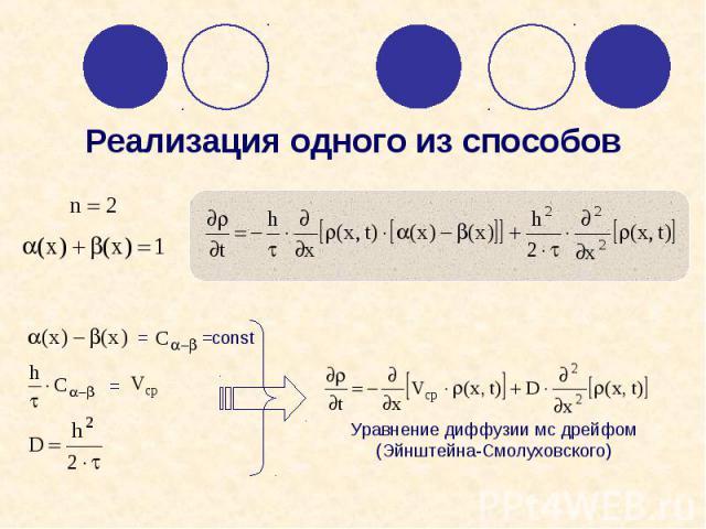 = =const = Уравнение диффузии мс дрейфом (Эйнштейна-Смолуховского) Реализация одного из способов