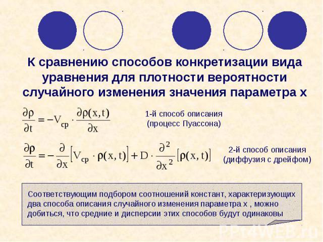 1-й способ описания (процесс Пуассона) 2-й способ описания (диффузия с дрейфом) Соответствующим подбором соотношений констант, характеризующих два способа описания случайного изменения параметра х , можно добиться, что средние и дисперсии этих спосо…