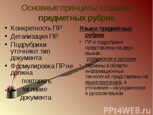 Основные принципы создания предметных рубрикКонкретность ПРДетализация ПРПодрубр