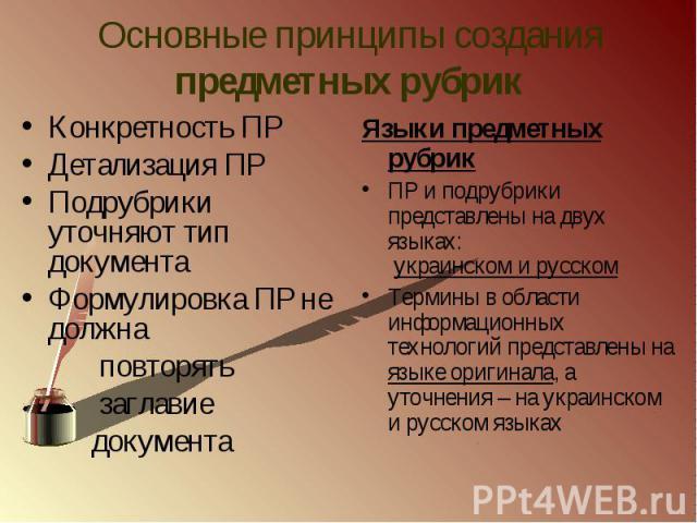 Основные принципы создания предметных рубрикКонкретность ПРДетализация ПРПодрубрики уточняют тип документаФормулировка ПР не должна повторять заглавие документа