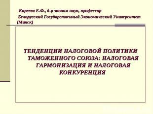 Киреева Е.Ф., д-р эконом наук, профессор Белорусский Государственный Экономическ