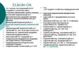 ELibUkr-OA Ин-т регион. исследований НАНУ Академия Сухопутных войскАкадемия тамо