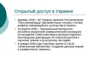 Открытый доступ в УкраинеДекабрь 2005 г. ВР Украины приняла Постановление «Про р