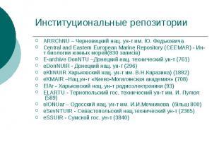 Институциональные репозитории ARRChNU – Черновецкий нац. ун-т им. Ю. Федьковича