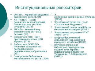 Институциональные репозиторииeUABIR - Украинская академия банковского дела (1764