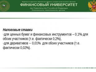 Налоговые ставки для ценных бумаг и финансовых инструментов – 0,1% для обоих уча