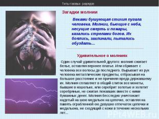 Типы газовых разрядов Веками бушующая стихия пугала человека. Молнии, бьющие с н