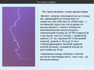 Типы газовых разрядов Что такое молния с точки зрения науки Молния - разряд тока