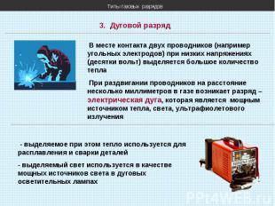 Типы газовых разрядов 3. Дуговой разряд В месте контакта двух проводников (напри