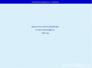 Применение вакуумных приборов Домнин Константин Михайлович E-mail: kdomnin@list.