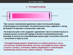 Типы газовых разрядов 1. Тлеющий разряд При сильно пониженном давлении самостоят