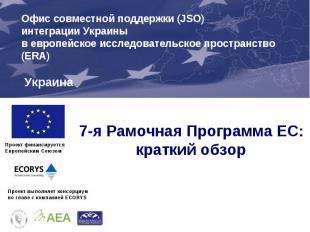 7-я Рамочная Программа ЕС: краткий обзор