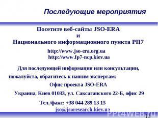 Посетите веб-сайты JSO-ERA и Национального информационного пункта РП7 http://www