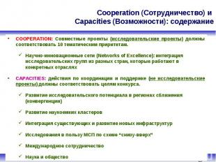 Cooperation (Сотрудничество) и Capacities (Возможности): содержание COOPERATION: