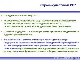 Страны-участники РП7 ГОСУДАРСТВА-ЧЛЕНЫ (MS) - ЕС-27 АССОЦИИРОВАННЫЕ СТРАНЫ (AC)