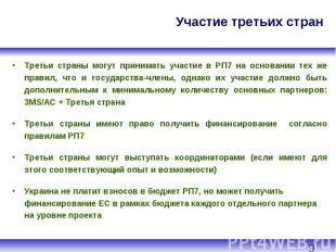 Участие третьих стран Третьи страны могут принимать участие в РП7 на основании т