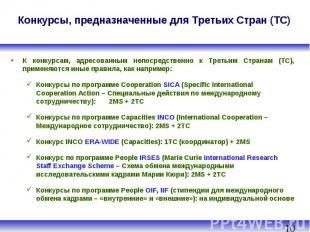 Конкурсы, предназначенные для Третьих Стран (ТС) К конкурсам, адресованным непос