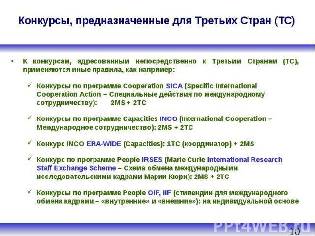 Конкурсы, предназначенные для Третьих Стран (ТС) К конкурсам, адресованным непосредственно к Третьим Странам (ТС), применяются иные правила, как например: Конкурсы по программе Cooperation SICA (Specific International Cooperation Action – Специальны…