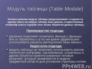 Модуль таблицы (Table Module) решение позволяет сочетать данные и функции для их